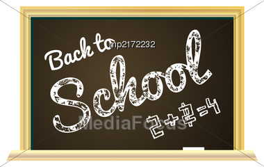 Back To School Illustration On A Chalkboard Background. Vector Illustration Stock Photo