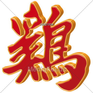 Stock Photo Chinese Zodiac Rooster Clipart Image 48021004