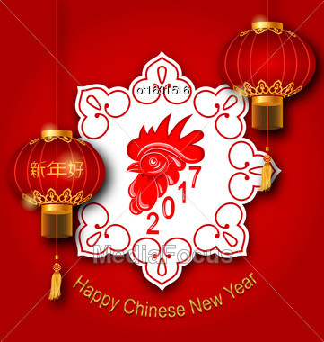 Illustration Holiday Celebration Card With Rooster And Chinese Lanterns For Happy New Year 2017 - Vector Stock Photo