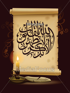 Islamic Art Calligraphy Stock Photo